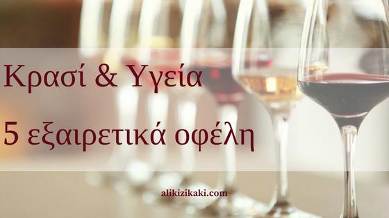 Κρασί & Υγεία