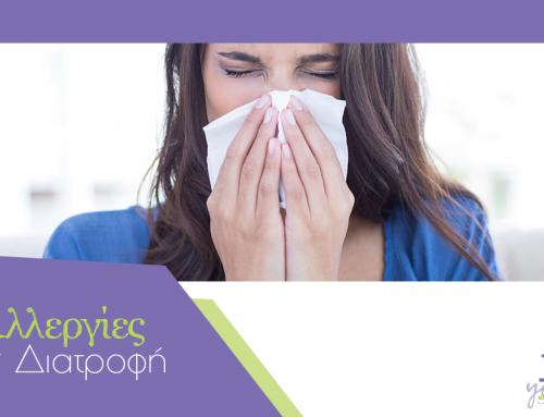 Αλλεργίες και διατροφή